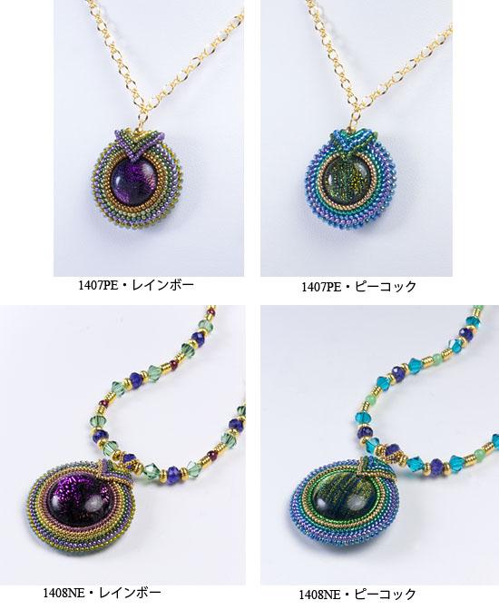 ダイクロガラスの円形ペンダントとネックレス・1407PE・1408NE