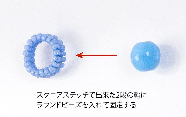筒状のスクエアステッチで2段編んだ輪にラウンドビーズを入れて固定
